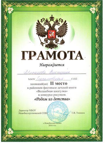 Фестиваль детской книги «Волшебная шкатулка».